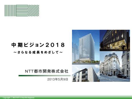 NTT都市開発株式会社 中期ビジョ...