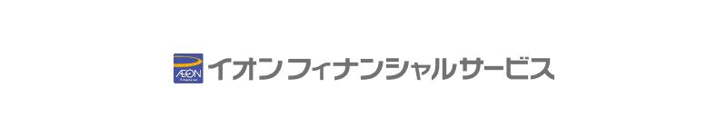 イオン フィナンシャル サービス イオンフィナンシャルサービス(株)【8570】:詳細情報