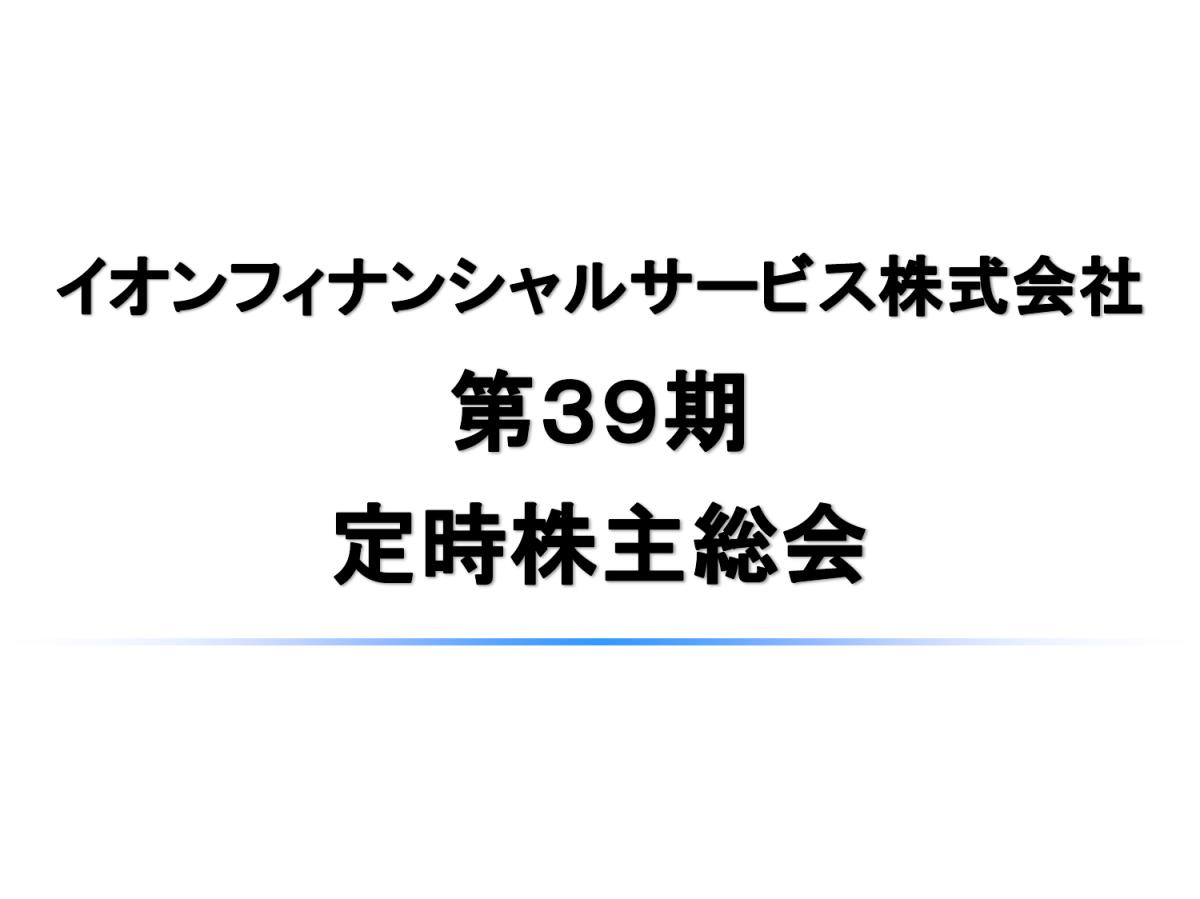 イオン フィナンシャル サービス